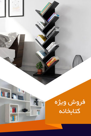 فروش ویژه کتابخانه