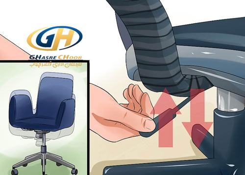 تنظیم ارتفاع صندلی اداری